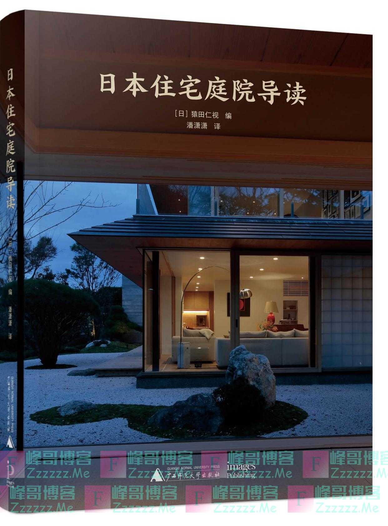 《日本住宅庭院导读》带你感受住宅与庭院的和谐之美