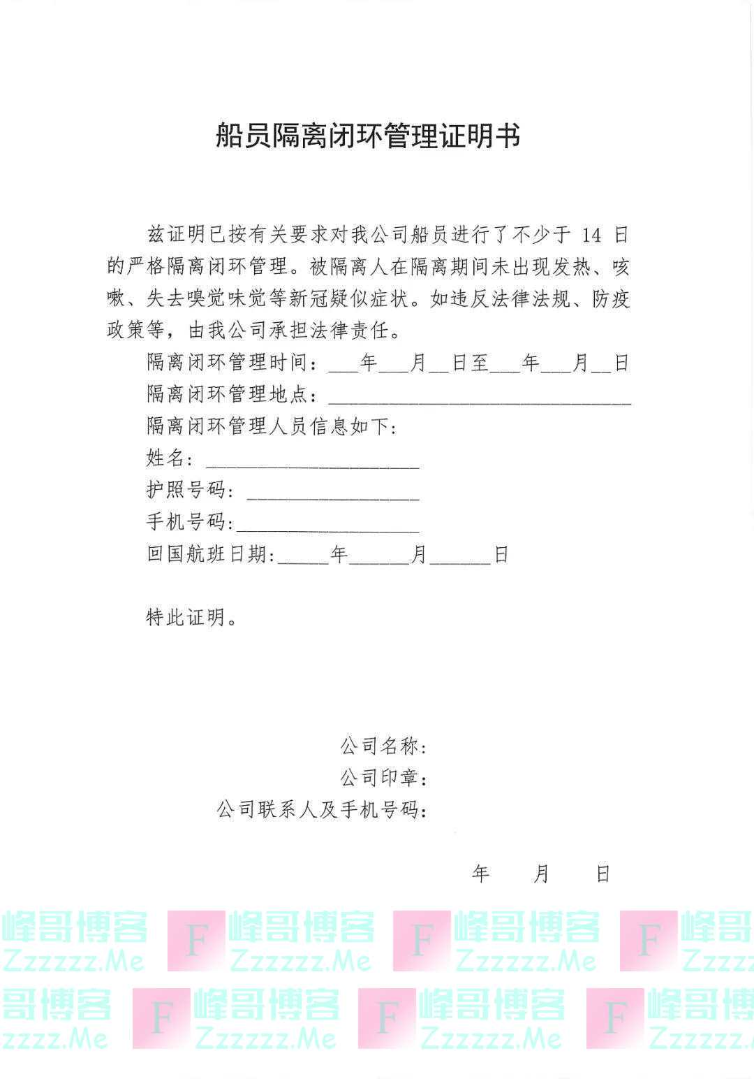 中国驻新加坡大使馆:如无法入境隔离,切勿来新下船回国,以免延误回国行程