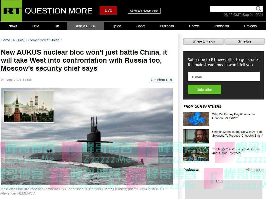 AUKUS将在太平洋深处部署核潜艇,俄安全高官:充满敌意,针对中国,也针对俄罗斯!