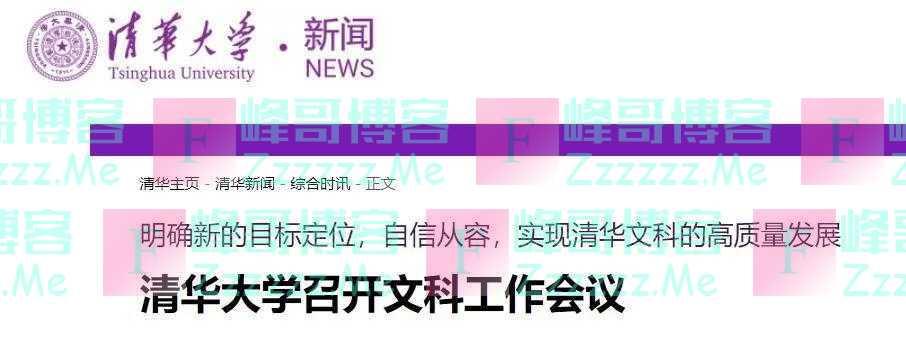 清华大学:将压缩文科博士生规模