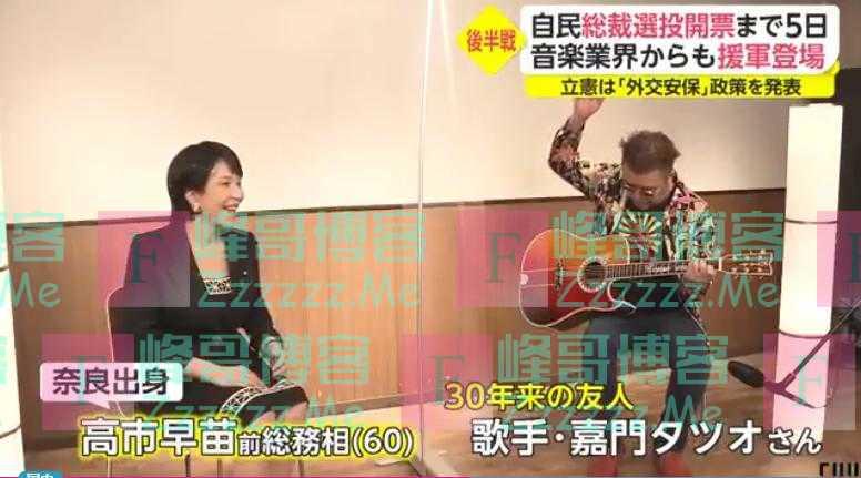 当红日本明星为自民党总裁候选人助阵拉票
