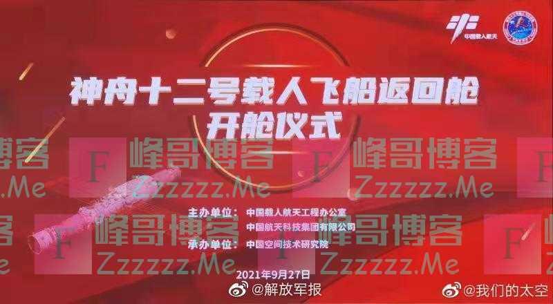 神舟十二号载人飞船返回舱开舱仪式在京举行