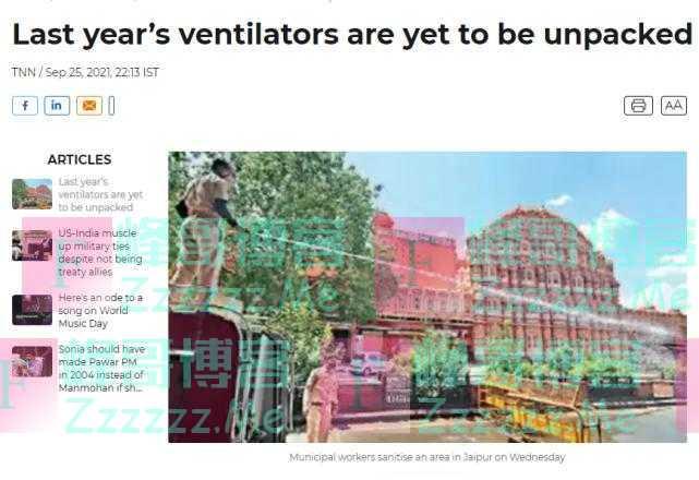 印度尴尬一幕:疫情下需求巨大,政府买的大量呼吸机却在仓库吃灰