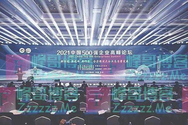 """2021""""中国企业500强""""名单发布"""