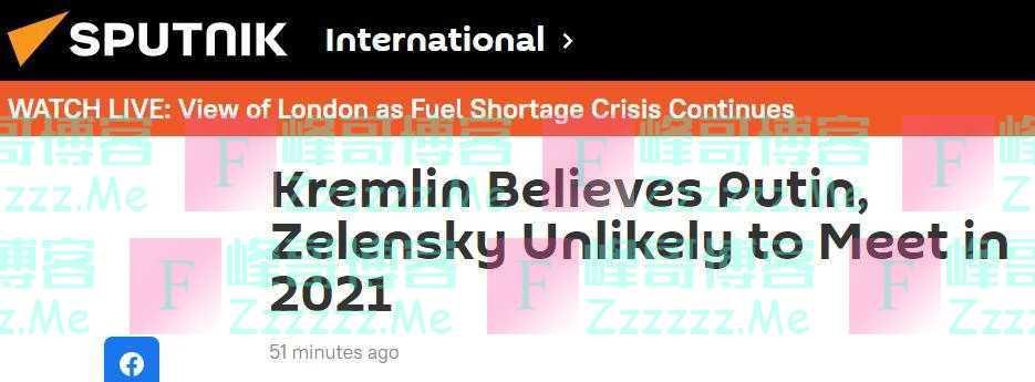 泽连斯基称已准备好与普京会面后,克宫表态:不太可能在今年会面