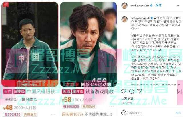 """又来……韩媒炒作吴京""""中国""""外套抄袭《鱿鱼游戏》服装"""