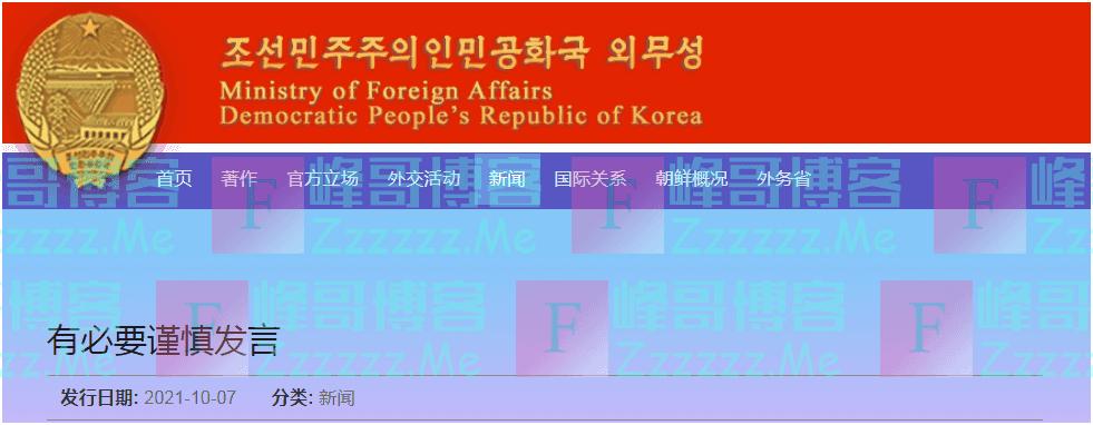朝鲜外务省专家发文警告岸田文雄:日本首相有必要谨慎发言