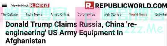 """特朗普声称中俄正对美军留在阿富汗的阿帕奇进行""""逆向工程"""",俄方驳斥:毫无根据"""