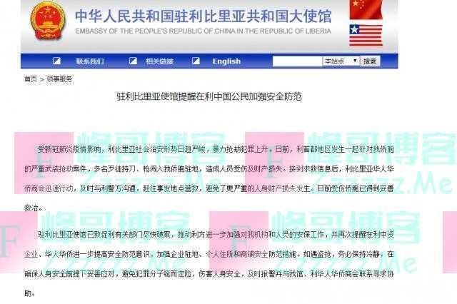 这个国家发生针对中国侨胞严重武装抢劫案件,使馆提醒!