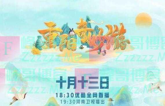 """""""每逢佳节出爆款""""的河南卫视 会在《重阳奇妙游》带来啥亮点?"""