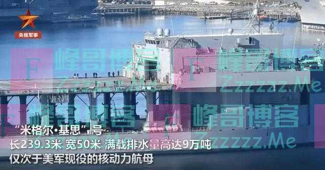 """针对中国?美9万吨""""移动基地""""部署日本,专家:该舰在高强度冲突中生存能力有限"""