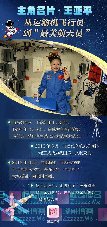 中国女航天员首度出征空间站 太空180天她怎么过?