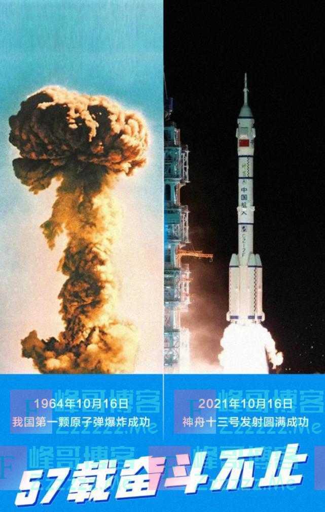 57年前的今天,中国震惊世界