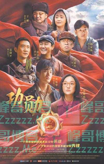 《功勋》总导演郑晓龙:让观众读懂英雄的时代价值