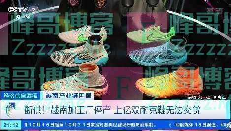 越南加工厂停产!耐克苹果面临断供风险,上亿双耐克鞋无法交货