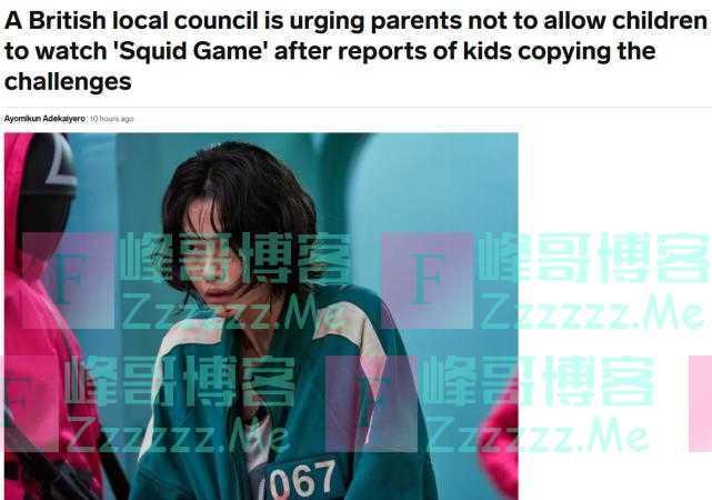 英国一地出手:要求家长别让孩子看《鱿鱼游戏》,已有人开始模仿
