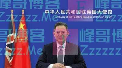 """英媒称""""中国是今冬英国燃油危机的根源"""",中国驻英大使回应"""