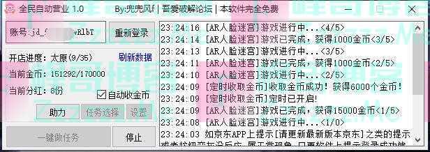 京东双十一全民营业自动做任务工具 PC版