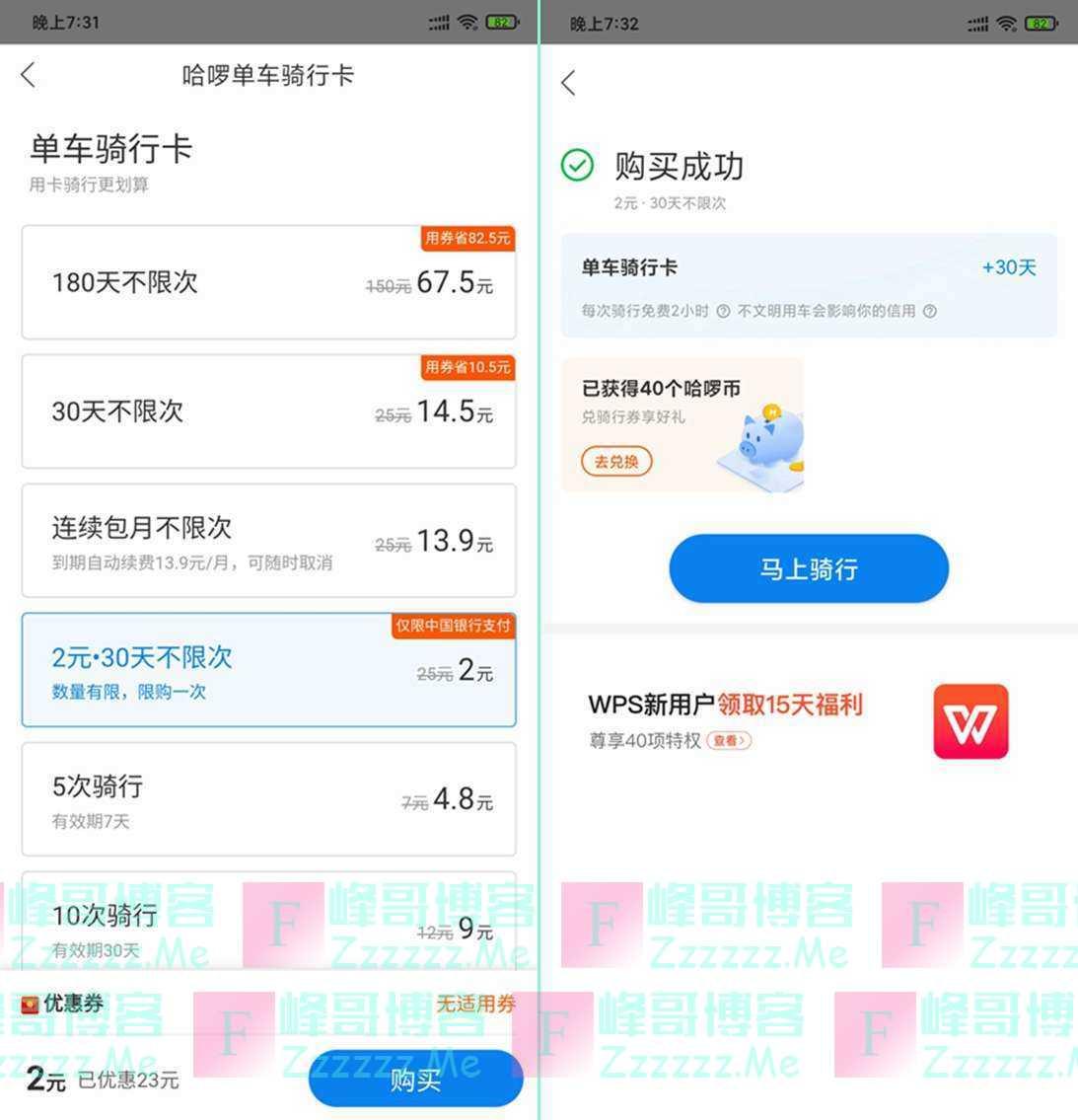 中国银行卡2元购哈罗单车骑行卡30天活动