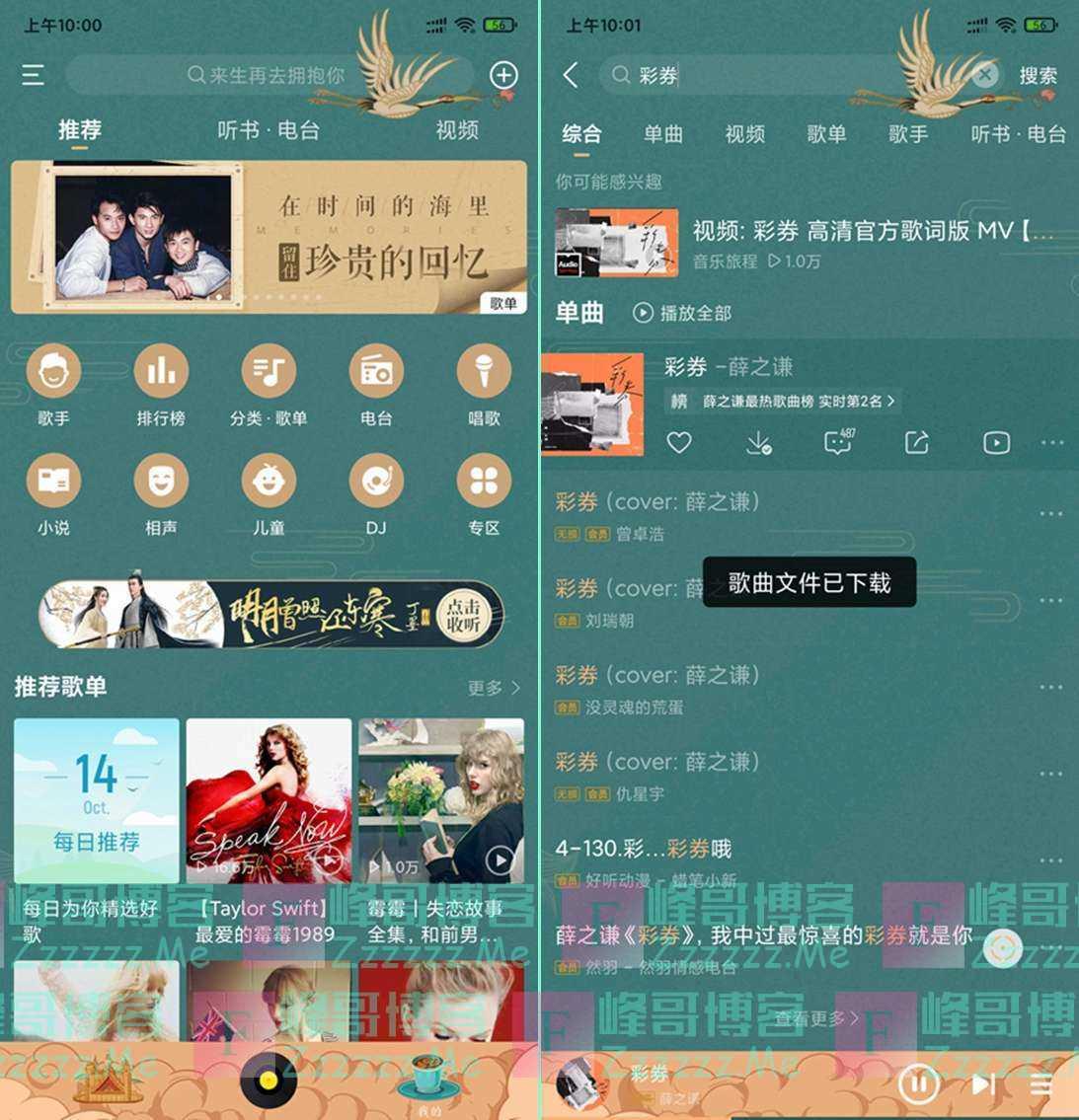 安卓酷我音乐V9.3.5.0 安卓酷我音乐豪华SVIP会员破解版下载