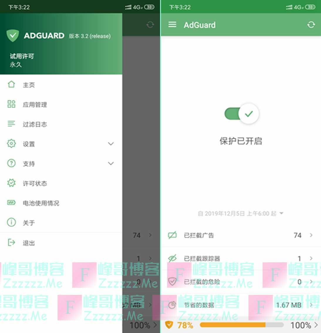 安卓Adguard V3.2.150 广告拦截过滤神器永久高级许可中文汉化破解版下载