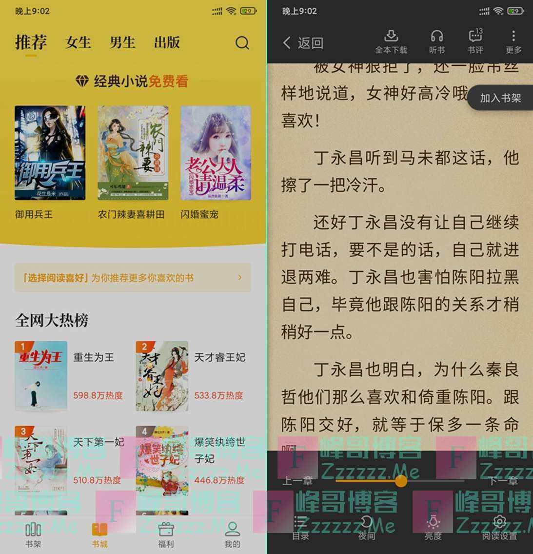 安卓七猫免费小说V5.0 最新去广告绿色版下载