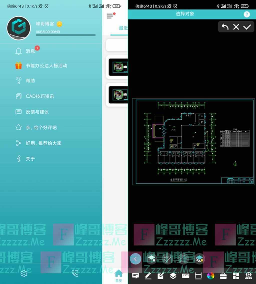 安卓浩辰CAD看图王V4.3.0 CAD看图王VIP会员破解版下载