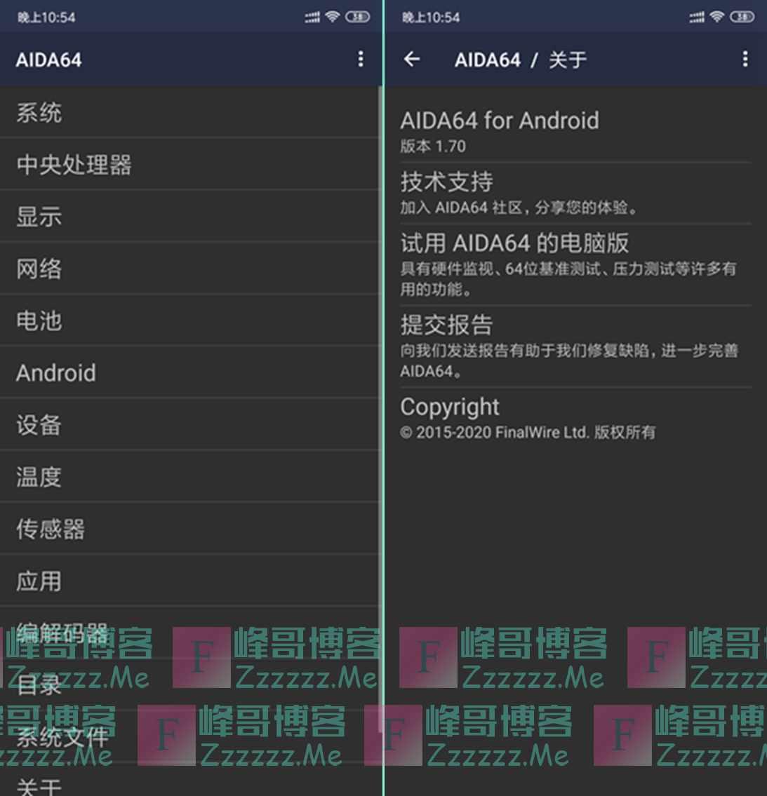安卓AIDA64 V1.70 最新中文汉化去广告绿色版下载 安卓真实硬件参数查询工具