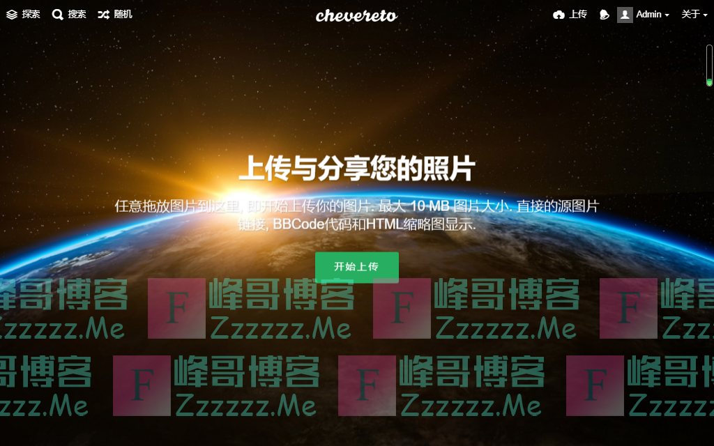 Chevereto V3.12.7 全网首发最新可用Chevereto图床程序专业Pro破解版 开心版免费下载