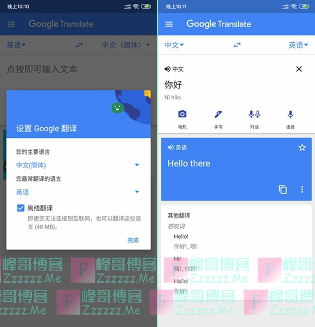安卓Goole Translate谷歌翻译 V6.3.0 最新版下载