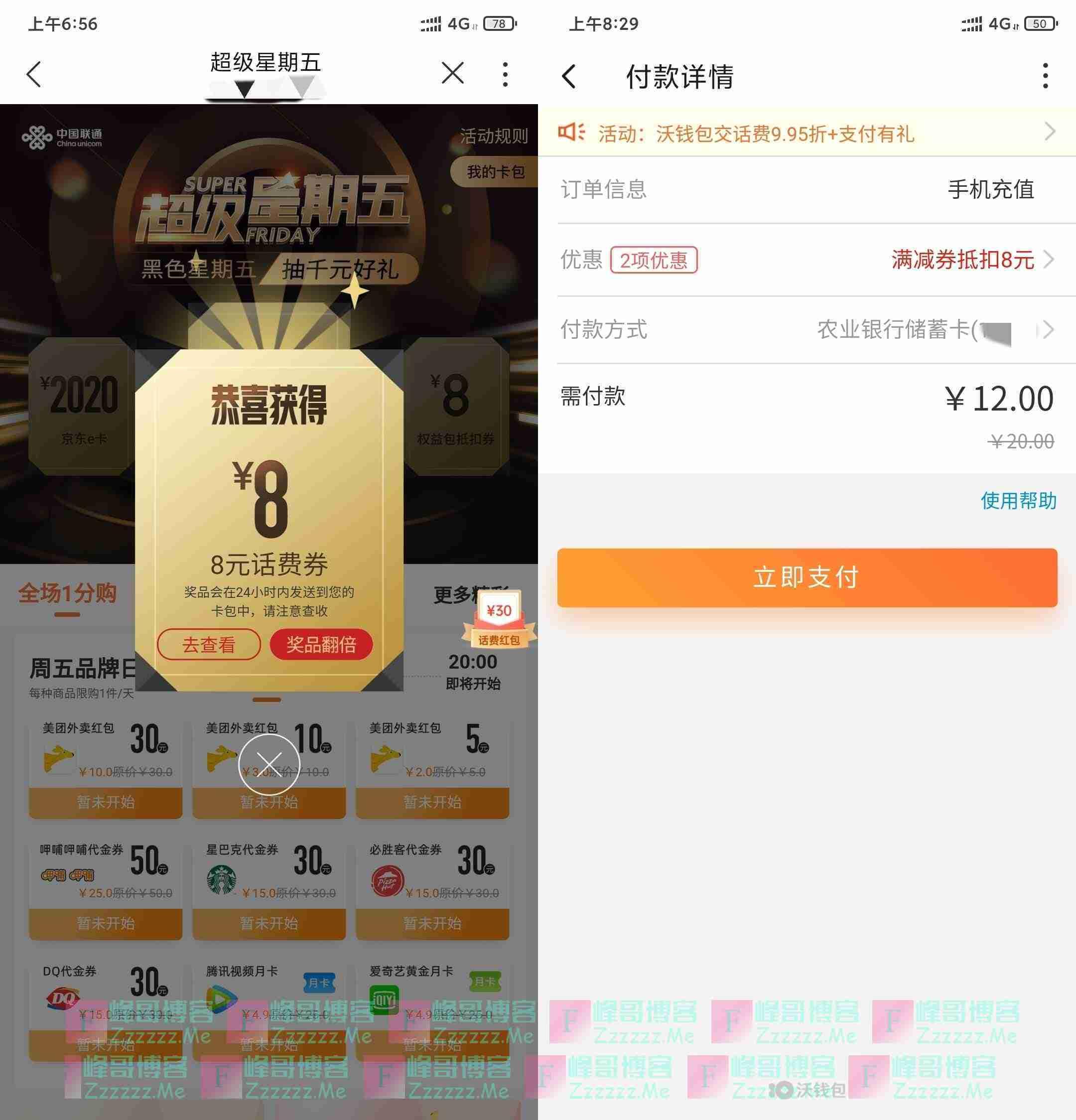 中国联通超级星期五免费领20-8元话费抵扣券