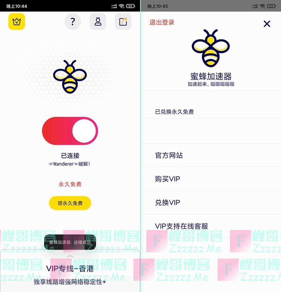 安卓蜜蜂加速器V1.0.2 蜜蜂加速器破解版下载 所有线路免费使用!