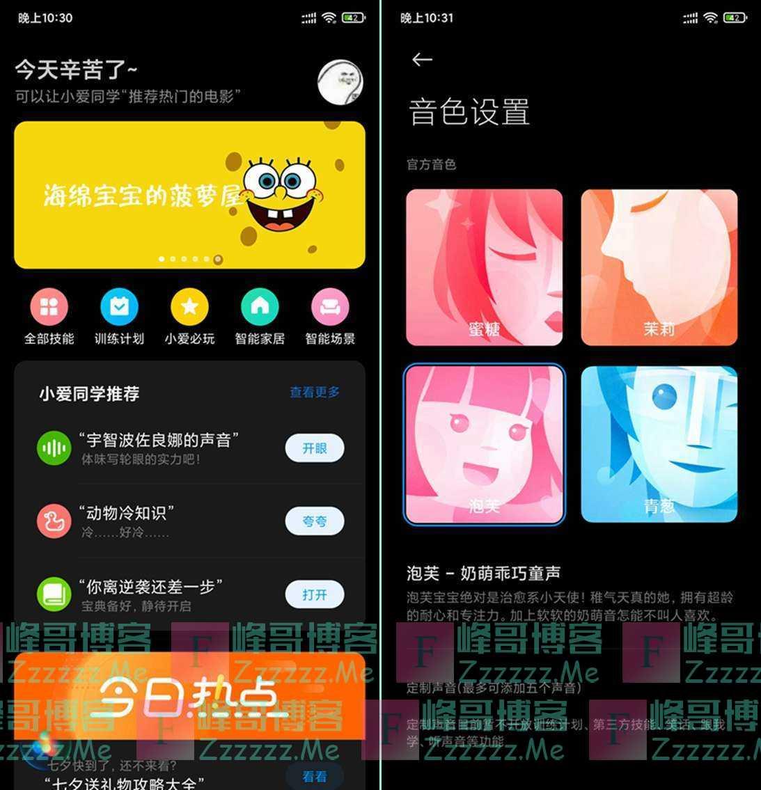 "MIUI小爱同学V5.14最新内测版本下载 奶萌的儿童音色""泡芙""来啦"