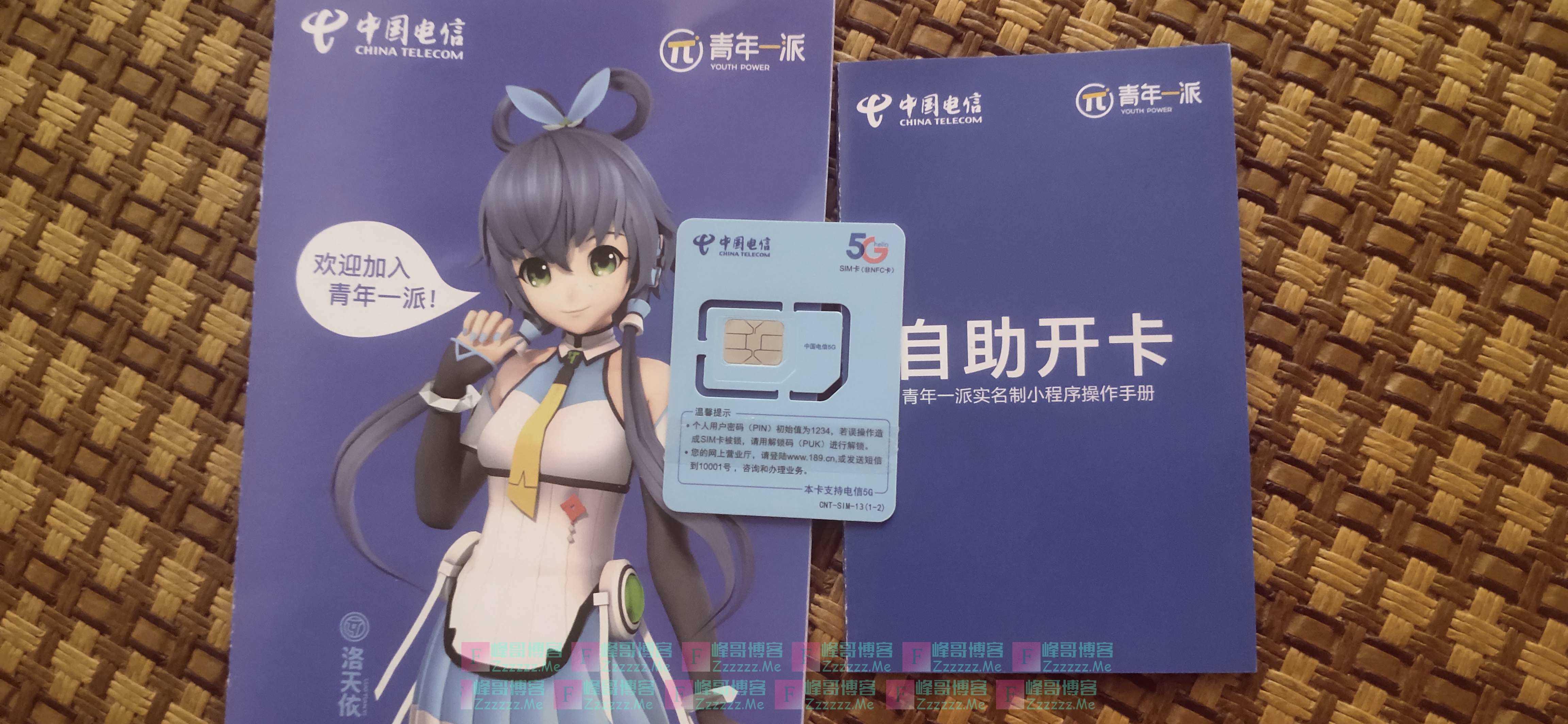 """中国电信""""π派卡"""" 最新0月租电信手机卡 不限地区申请"""