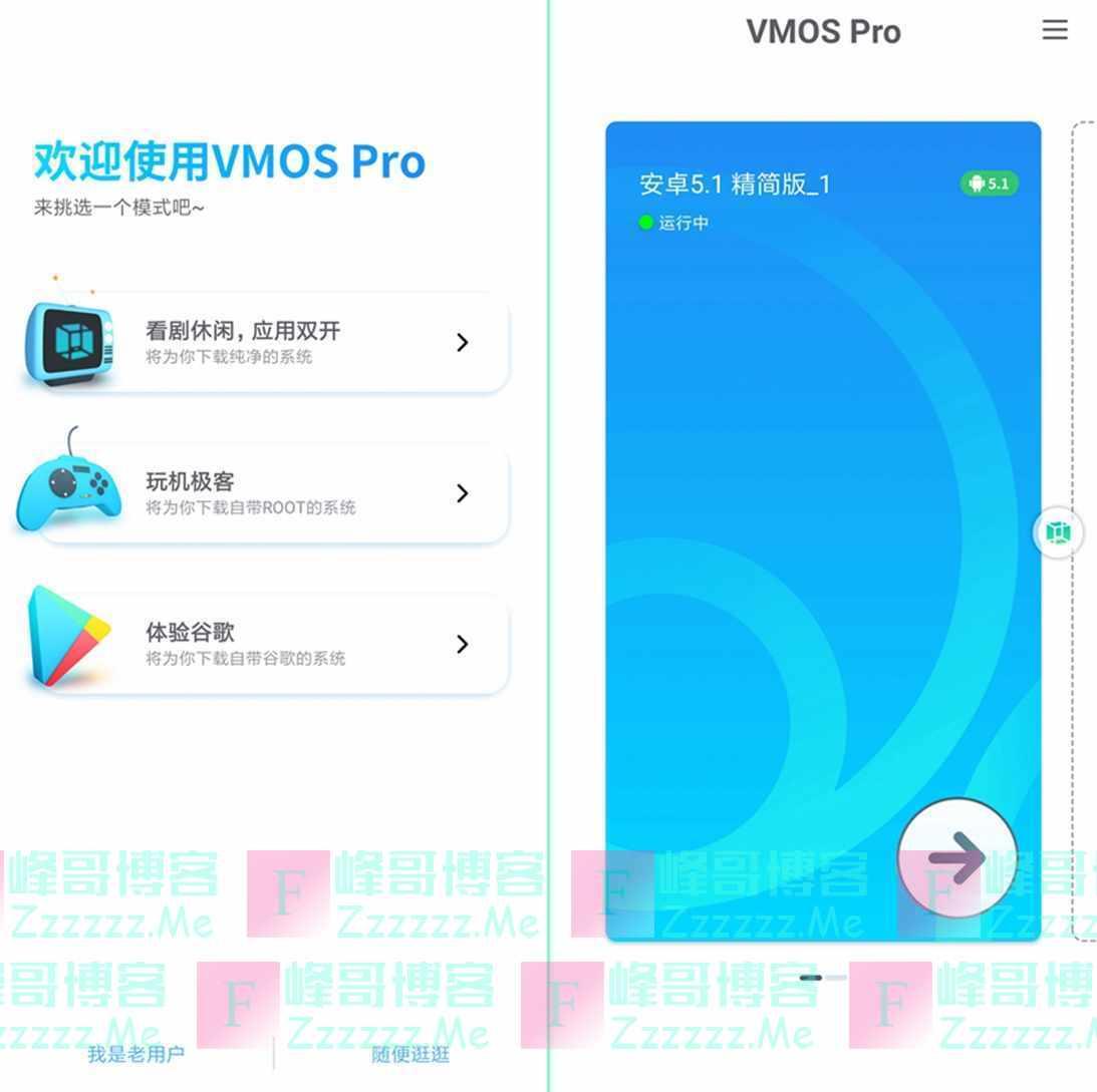 安卓VMOS Pro虚拟大师V1.0.9 最新内测版下载