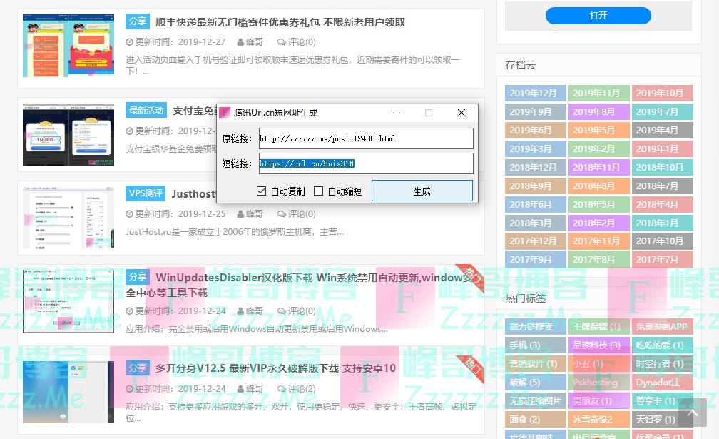 腾讯Url.cn短网址一键生成工具 最新腾讯短网址API生成接口