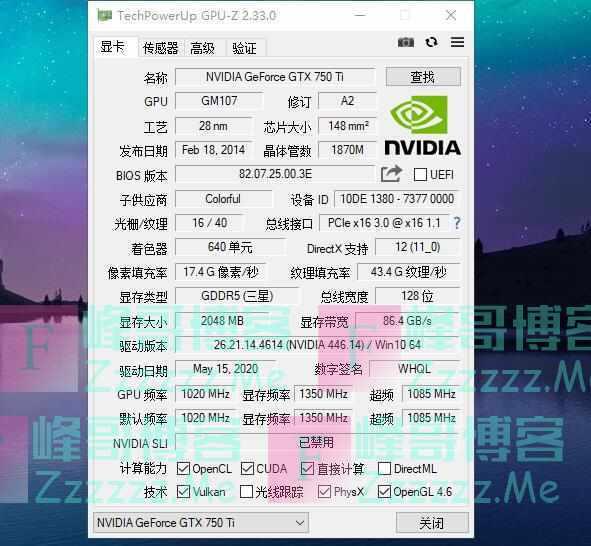 GPU-Z V2.33 GPUZ显卡信息查询工具最新中文汉化版下载