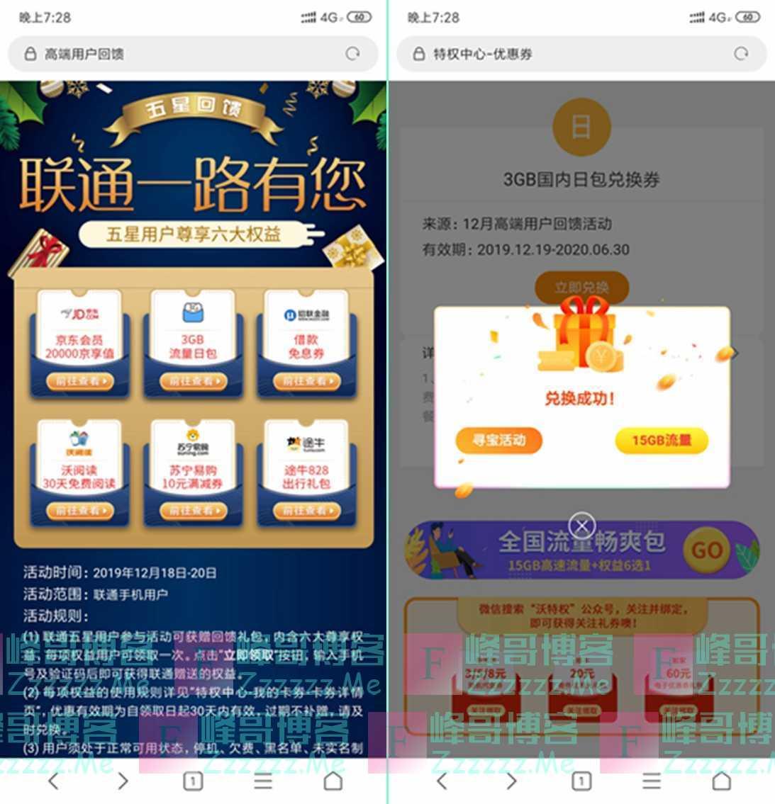联通高端用户回馈活动 免费领取3G流量日包,2万京东京享值等