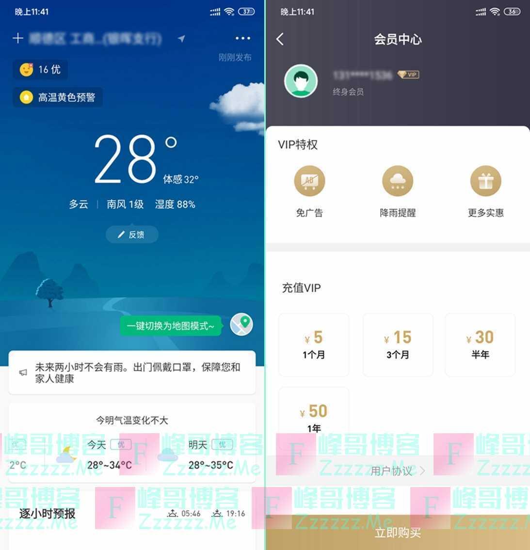 安卓彩云天气V5.0.22 彩云天气永久VIP会员去广告破解版下载