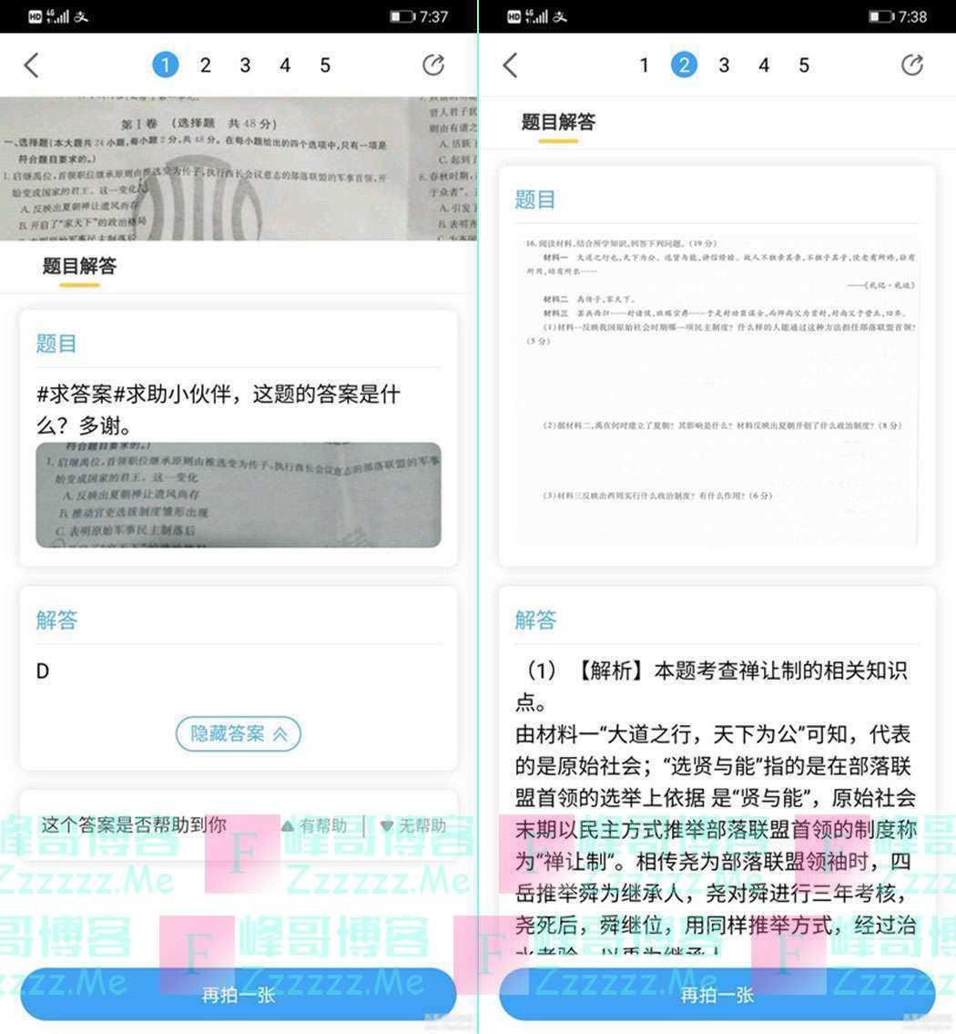 安卓作业帮V3.1.0 作业帮去广告免登陆绿色精简版下载