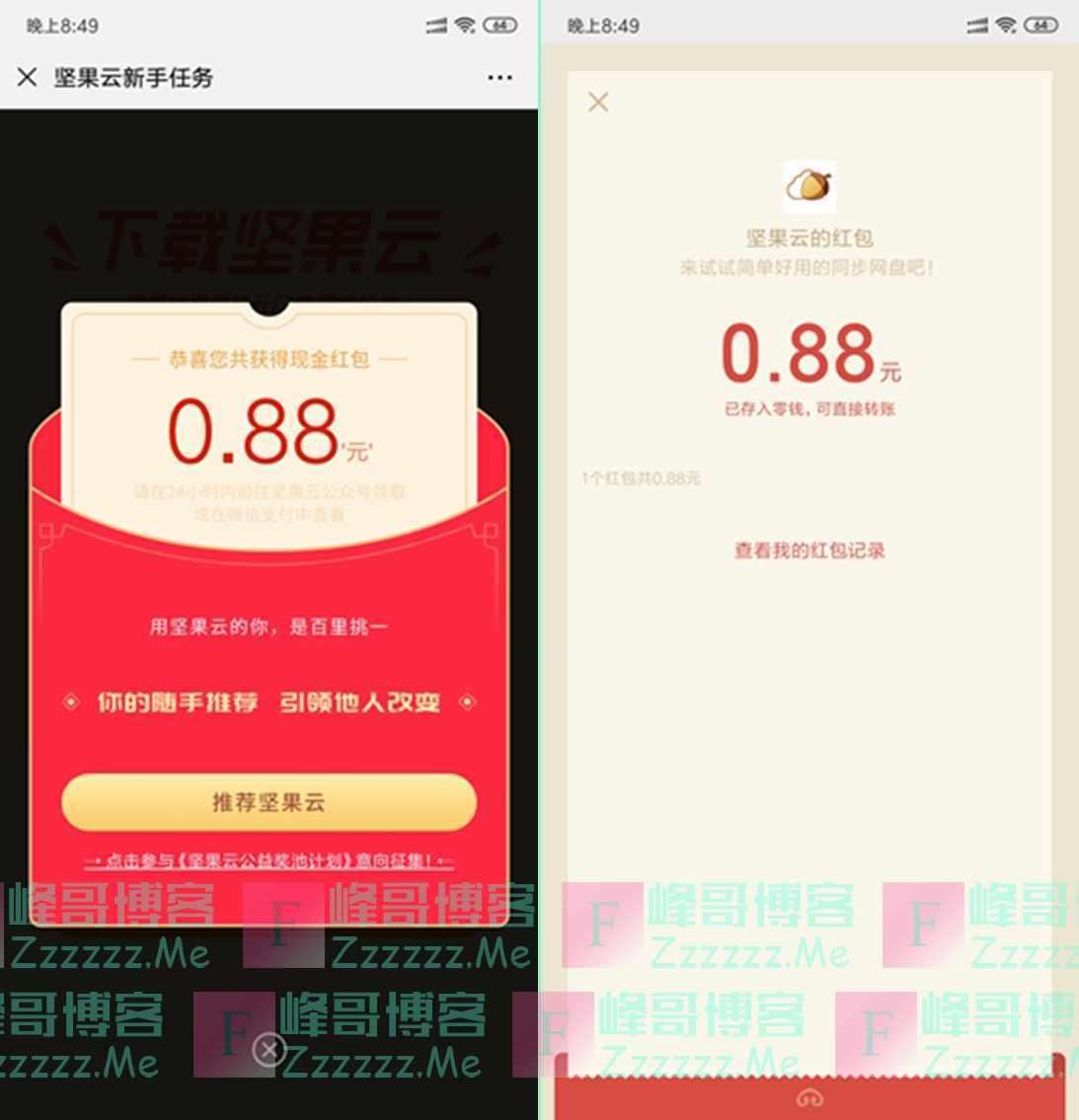 坚果云新用户领0.88微信红包