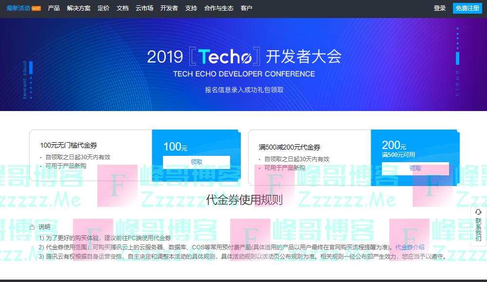 腾讯云2019Techo开发者大会活动 不限新老用户免费领取100元无门槛抵扣券