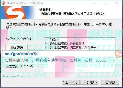 搜狗输入法电脑版V9.7b 去广告绿色精简版下载