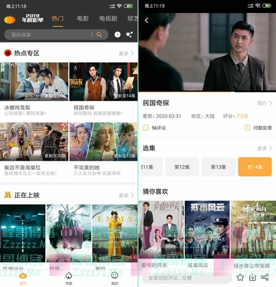 安卓南瓜影视V1.3.6.5 永久VIP会员去广告破解版 支持投屏