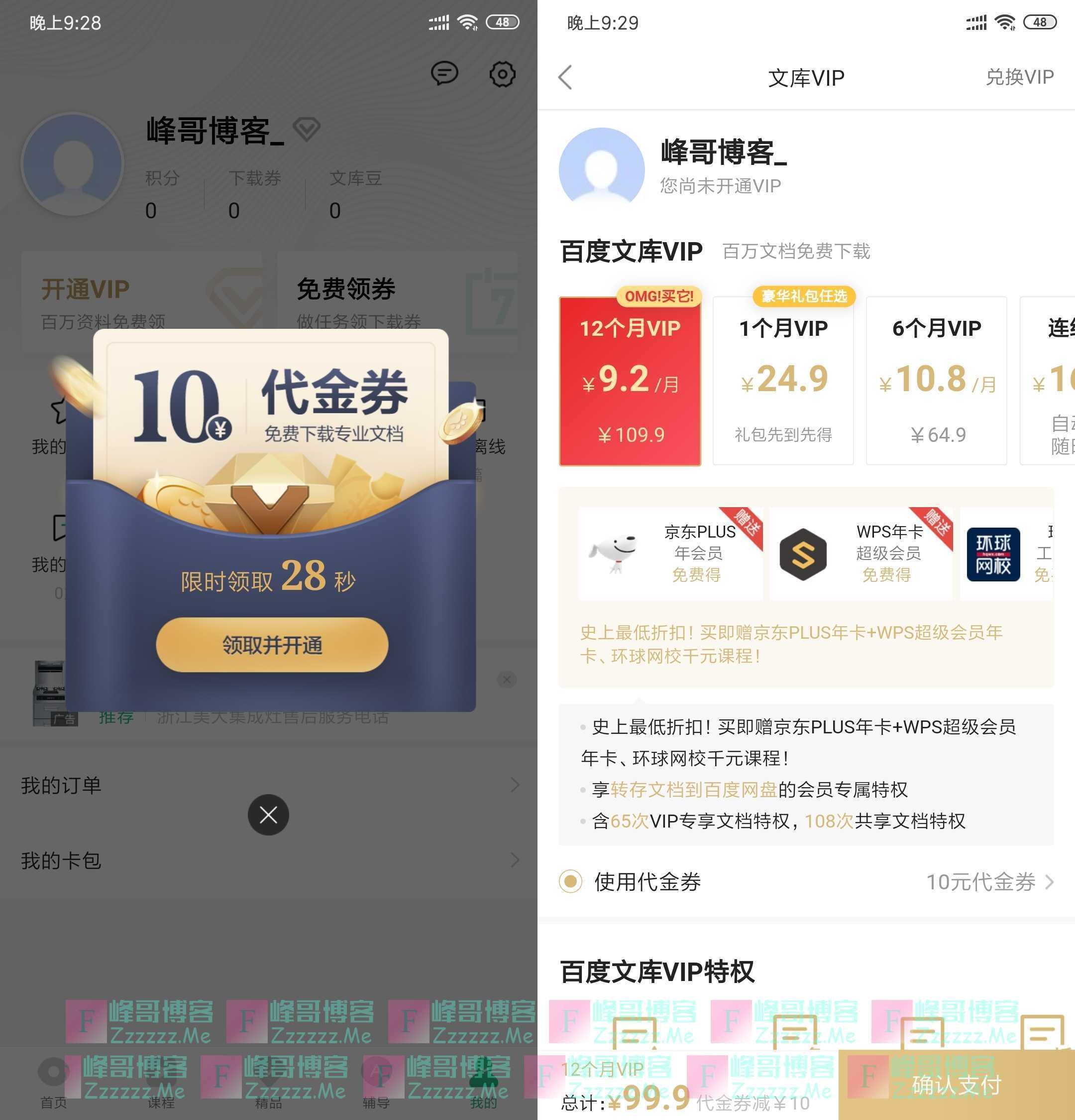 百度文库100元开通一年文库VIP,京东Plus,Wps会员一年!