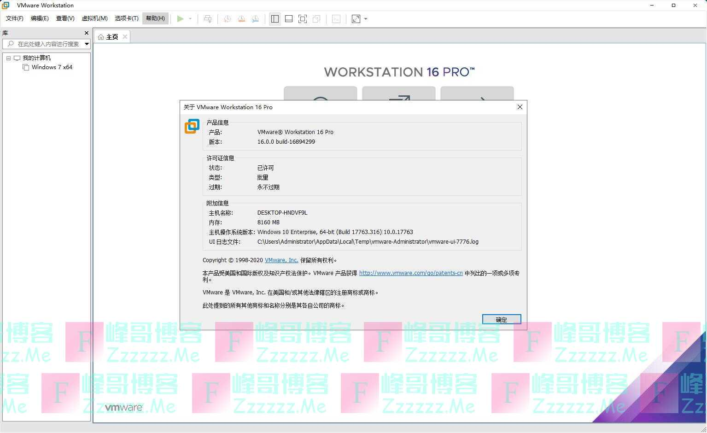 VMware Workstation Pro V16.0.0 VMware虚拟机最新永久激活码