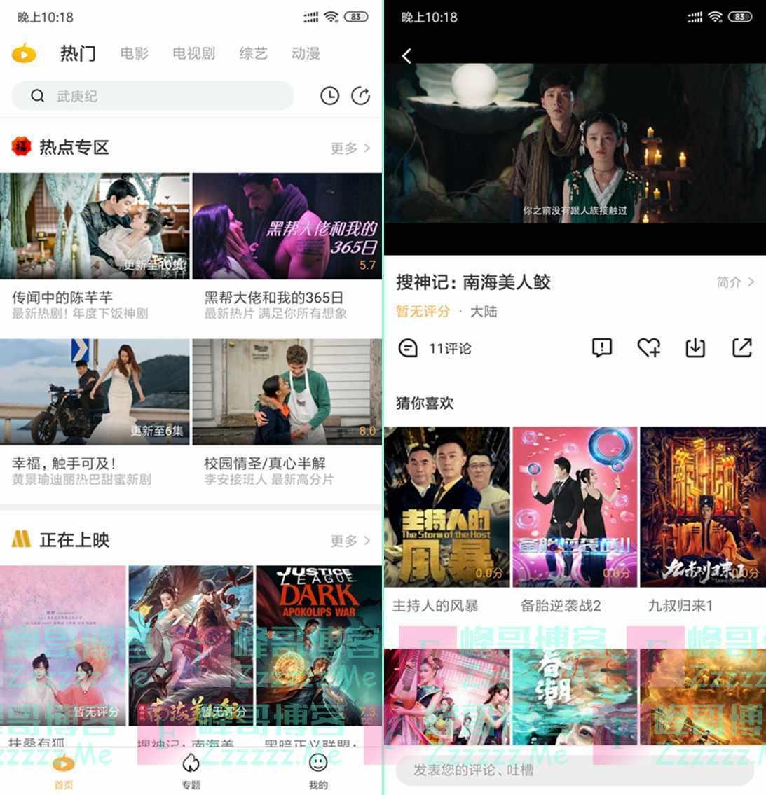 安卓南瓜影视V1.3.7.2 最新永久VIP会员去广告破解版下载