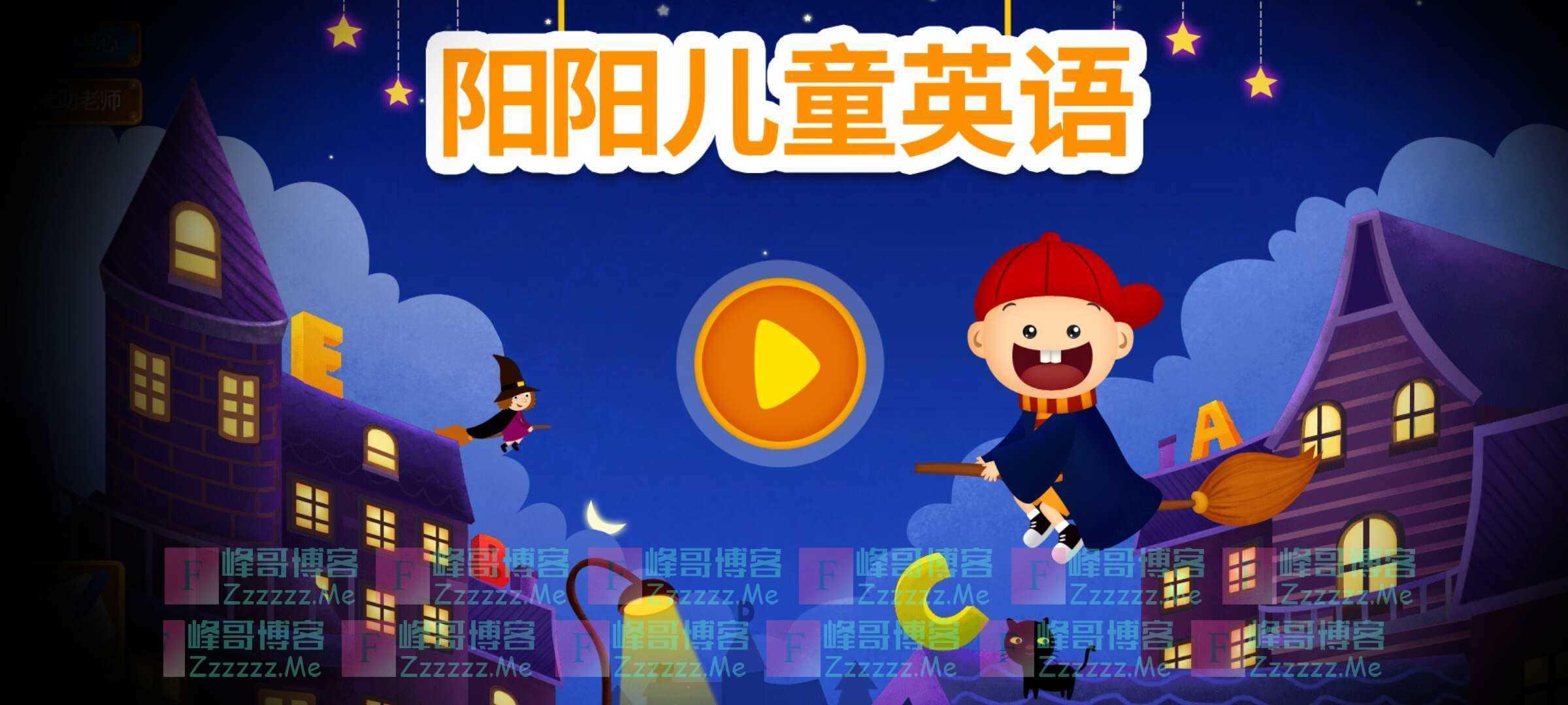 安卓阳阳儿童英语总动员V4.6.0.105 最新阳阳儿童英语总动员内购破解版下载