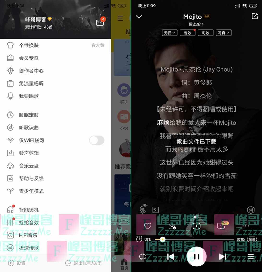 安卓酷我音乐V9.3.3.0 酷我音乐最新豪华VIP破解版下载