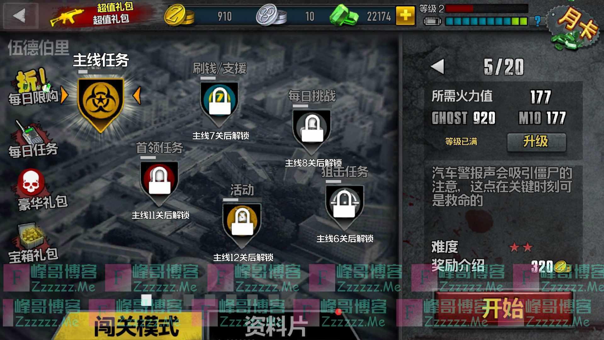 安卓僵尸前线4 V1.74 无限宝石内购破解版下载